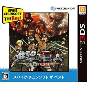 【取寄商品】 ニンテンドー/進撃の巨人〜人類最後の翼〜CHAIN Spike Chunsoft the Best/3DSソフト/CTR-2-BG2J