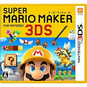 【お取り寄せ】 ニンテンドー/スーパーマリオメーカー for ニンテンドー3DS/3DSソフト