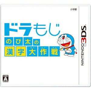 【取寄商品】 ニンテンドー/ドラもじ のび太の漢字大作戦/3DSソフト/CTR-P-BKVJ