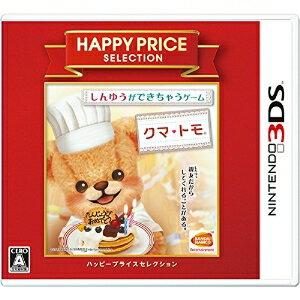 ニンテンドー/3DSソフト/ハッピープライスセレクション クマ・トモ/CTR-2-AKMJ