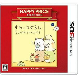 ニンテンドー/3DSソフト/ハッピープライスセレクション すみっコぐらし ここがおちつくんです/CTR-2-BCNJ