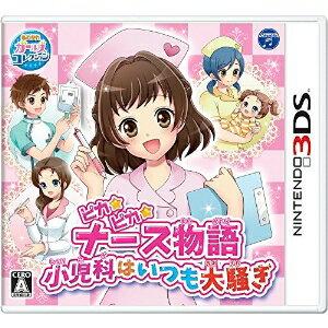 ニンテンドー/3DSソフト/ピカピカナース物語 〜小児科はいつも大騒ぎ〜/CTR-P-AG4J