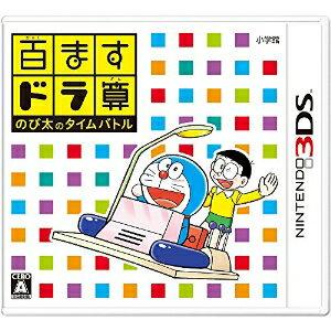 ニンテンドー/3DSソフト/百ますドラ算 のび太のタイムバトル/CTR-P-BNHJ