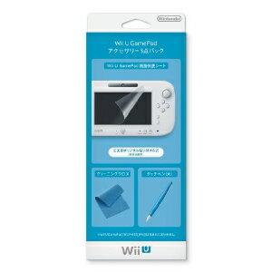 ニンテンドー/Wii Uパーツ/Wii U GamePad アクセサリー3点パック/WUP-A-AS04