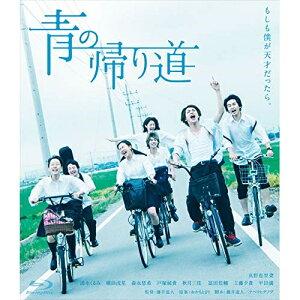 ▼BD/青の帰り道(Blu-ray)/邦画/CSBD-1[8/23発売]