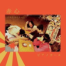 CD/赤心 (999枚限定盤)/ピアノガール/DYRT-1