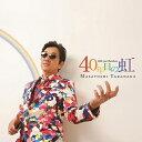 CD/40年目の虹/高中正義/LAG-12