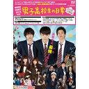 DVD/男子高校生の日常 グダグダ・エディション (本編ディスク+特典ディスク)/邦画/PCBE-54522