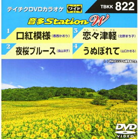 DVD/音多Station W/カラオケ/TBKK-822 [7/3発売]