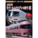 DVD/ザ・メモリアル 485系リゾートエクスプレスゆう・宴/鉄道/VKL-90 [8/30発売]