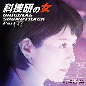 CD/科捜研の女 オリジナルサウンドトラック Part3/川井憲次/COCP-40993