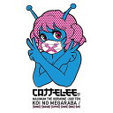 CD/恋のメガラバ/包丁・ハサミ・カッター・ナイフ・ドス・キリ (CD+2DVD)/コロナナモレモモ/WPZL-31651