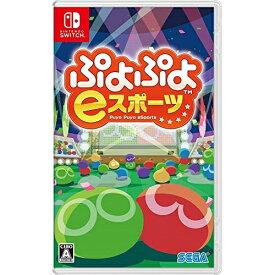 【お取り寄せ】 ニンテンドー/ぷよぷよeスポーツ/NintendoSwitchソフト
