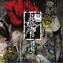 【取寄商品】 CD/花鳥風月 (CD+DVD) (初回限定盤/A type)/己龍/BPRVD-367 [11/13発売]