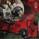 【取寄商品】 CD/花鳥風月 (CD+DVD) (初回限定盤/B type)/己龍/BPRVD-368 [11/13発売]