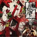 【取寄商品】 CD/花鳥風月 (通常盤/C type)/己龍/BPRVD-369 [11/13発売]