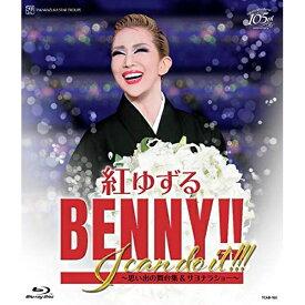 ★BD/紅ゆずる 退団記念ブルーレイ 「BENNY!! I can do it!!!」-思い出の舞台集&サヨナラショー-(Blu-ray)/趣味教養/TCAB-105