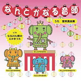 CD/なんとかなる音頭/宮本真由美/AUAE-8012