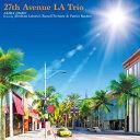 CD/27番街 ロサンゼルス トリオ フィーチャリング エイブラハム・ラボリエル、ラッセル・フェランテ&パトリース・ラッ…