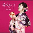 CD/美咲めぐり〜第2章〜 (CD+DVD) (初回限定盤)/岩佐美咲/TKCA-74853