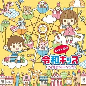 CD/Let's Go!令和キッズ こどもヒット・ソング〜うたっちゃう!おどっちゃう!〜/キッズ/KICG-8398
