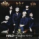 CD/HALOの不思議なレストラン (CD+DVD) (初回限定盤)/HALO/PCCA-4569