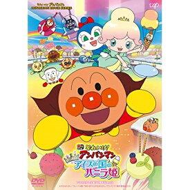 DVD/それいけ!アンパンマン きらめけ!アイスの国のバニラ姫/キッズ/VPBE-14877