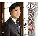 CD/北のおんな町/徒(あだ)情け/三山ひろし/CRCN-8304
