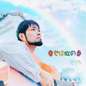 CD/幸せは虹の色/もりう/SPJT-5[11/25発売]