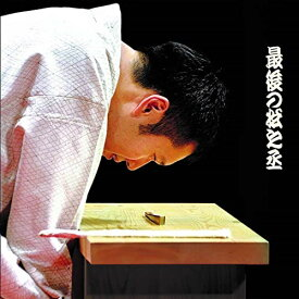 ▼CD/最後の松之丞 (紙ジャケット)/神田松之丞/YBCR-1012 [1/29発売]