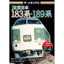 【取寄商品】 DVD/ザ・メモリアル JR東日本183系・189系/鉄道/VKL-93