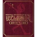 CD/オリジナル サウンドトラック リズム怪盗R 皇帝ナポレオンの遺産 (解説付)/ゲーム・ミュージック/WWCE-31266