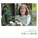 CD/音楽という贈り物/ベニシア・スタンリー・スミス/B-90F