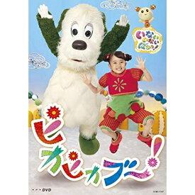 DVD/いないいないばあっ! ピカピカブ〜!/キッズ/COBC-7147