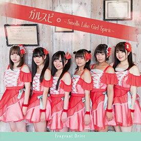 CD/ガルスピ〜Smells Like Girl Spirit〜 (Type-A)/Fragrant Drive/COCA-17725
