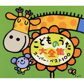 CD/こどものうた大全集 スーパー・ベスト100/童謡・唱歌/CRCD-2417