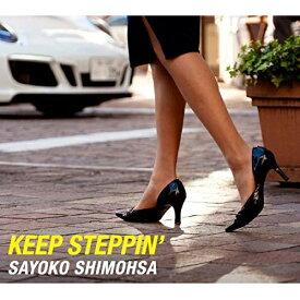 ▼CD/KEEP STEPPIN'/下總佐代子/GNRS-27 [1/15発売]