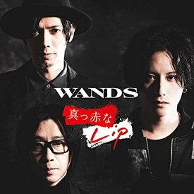CD/真っ赤なLip (通常盤)/WANDS/GZCD-7006