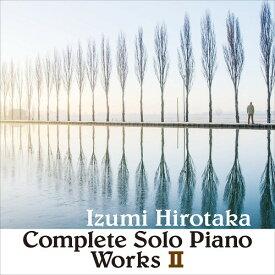 【取寄商品】 CD/コンプリート・ソロ・ピアノ・ワークス II/和泉宏隆/MMF-507