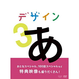DVD/デザインあ 3/キッズ/NSDS-24398 [4/24発売]