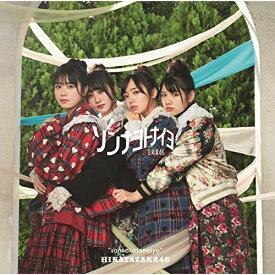 CD/ソンナコトナイヨ (CD+Blu-ray) (TYPE-C)/日向坂46/SRCL-11454