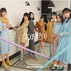 CD/ソンナコトナイヨ (通常盤)/日向坂46/SRCL-11456