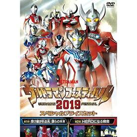 ★DVD/ウルトラマンフェスティバル2019 スペシャルプライスセット/キッズ/TCED-4765