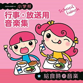 CD/小学校 行事・放送用音楽集 給食時の音楽 (解説付)/教材/COCE-41037