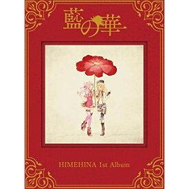 CD/藍の華 (初回生産限定豪華盤)/ヒメヒナ/HAOM-1 [4/15発売]