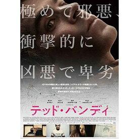 DVD/テッド・バンディ/洋画/PCBG-53398 [5/20発売]