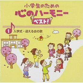 CD/小学生のための 心のハーモニー ベスト! 入学式・迎える会の歌 1 (歌詞付)/教材/VICG-60835