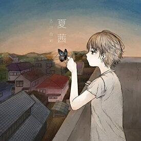 ★CD/夏茜/古川由彩/BZCS-1187