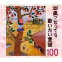 CD/100歳になっても歌いたい童謡〜おじいちゃん・おばあちゃんが選んだ100のうた〜/童謡・唱歌/KICG-595