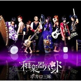 CD/ボカロ三昧 (CD+DVD) (数量限定生産盤)/和楽器バンド/AVCD-38934